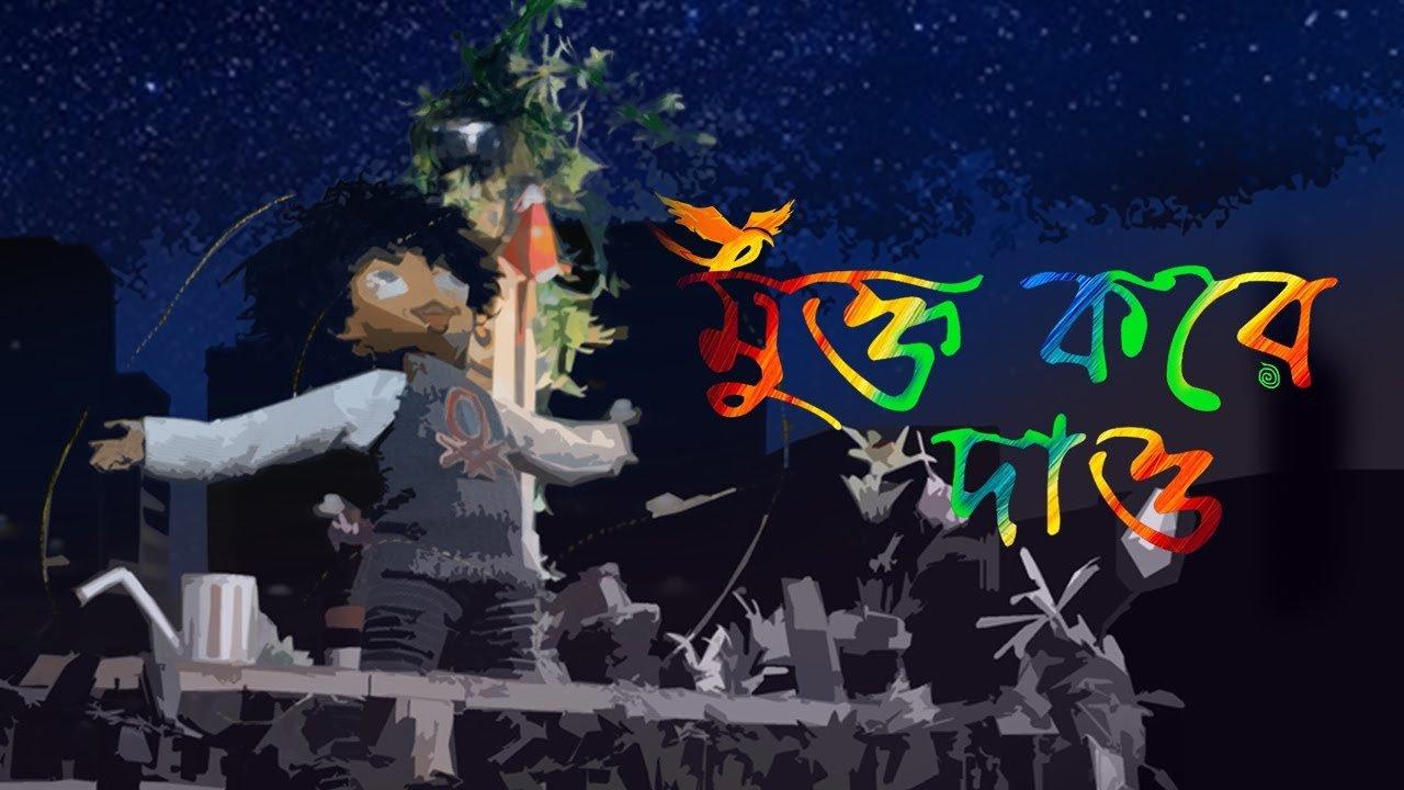 bengali mukto kore dao arijit singh