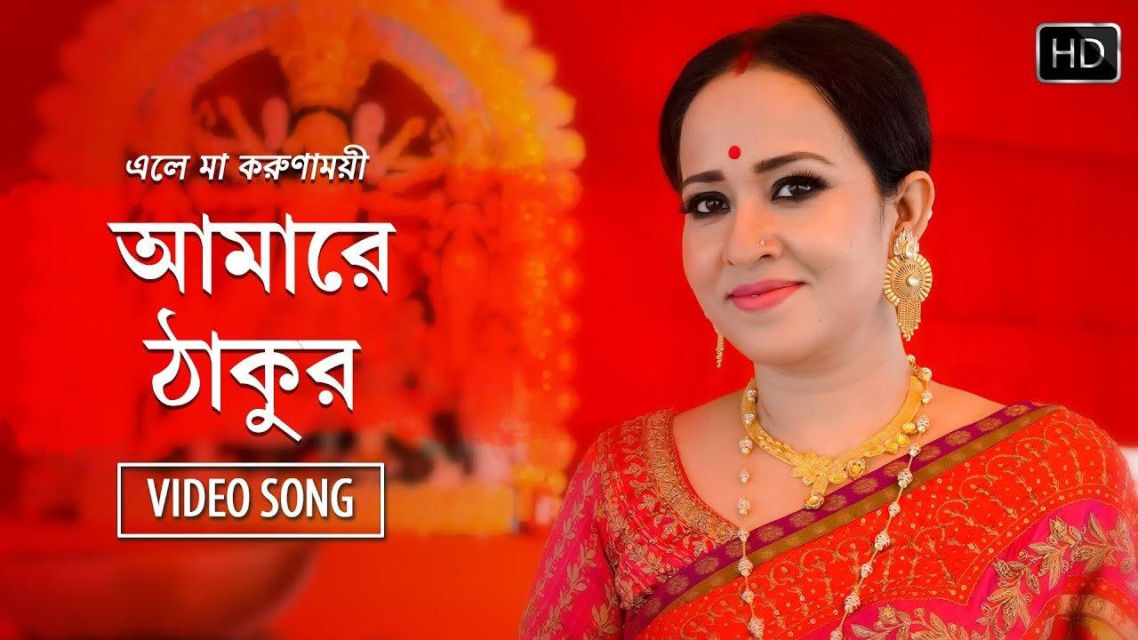 bengali eley maa korunamoyi amarey thakur subhra paul