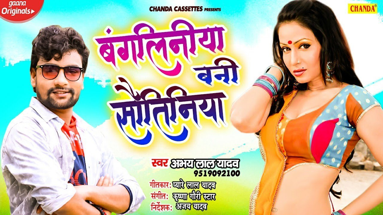 Bhojpuri bangaliniya bani sautiniya abhay lal yadav