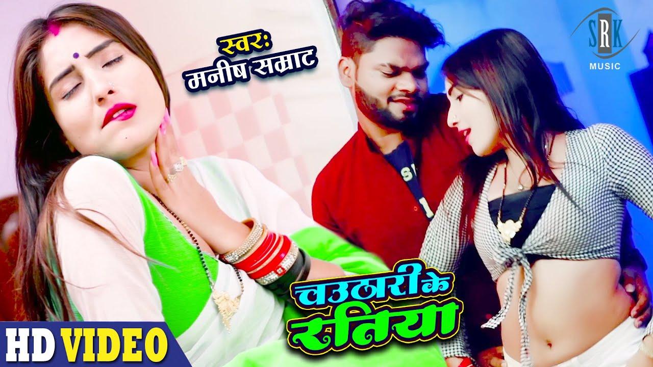 Bhojpuri chauthari ke ratiya manish samrat