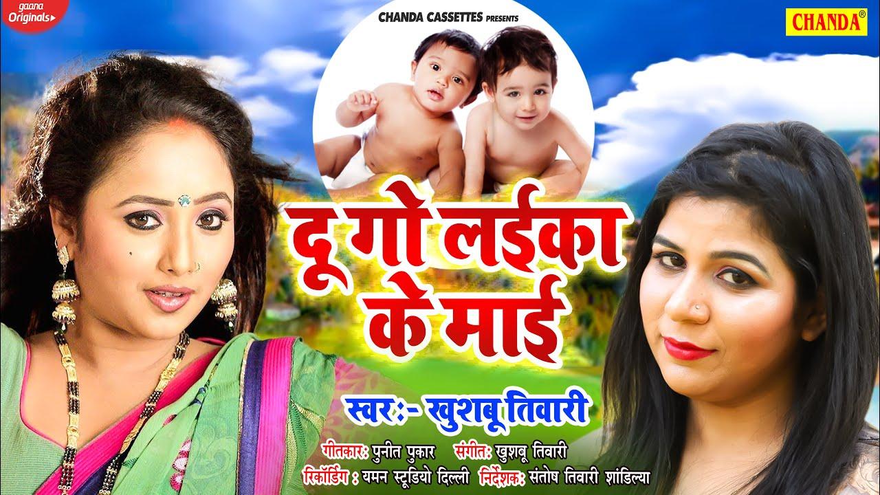 Bhojpuri du go laika ke mai khushboo tiwari