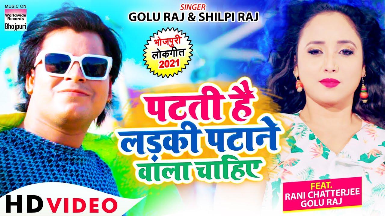 Bhojpuri patati hai ladki patane wala chahiye