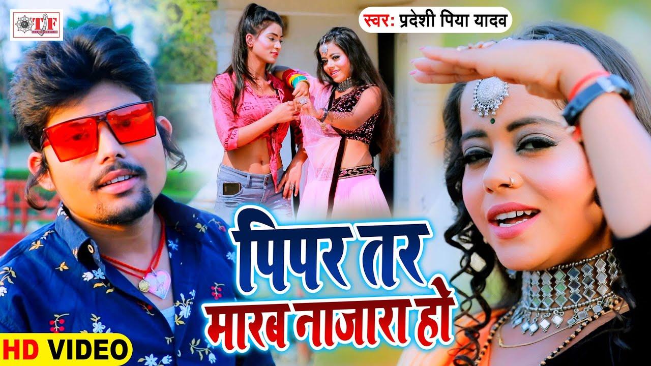 Bhojpuri piper tar marab najara ho pardeshi piya yadav