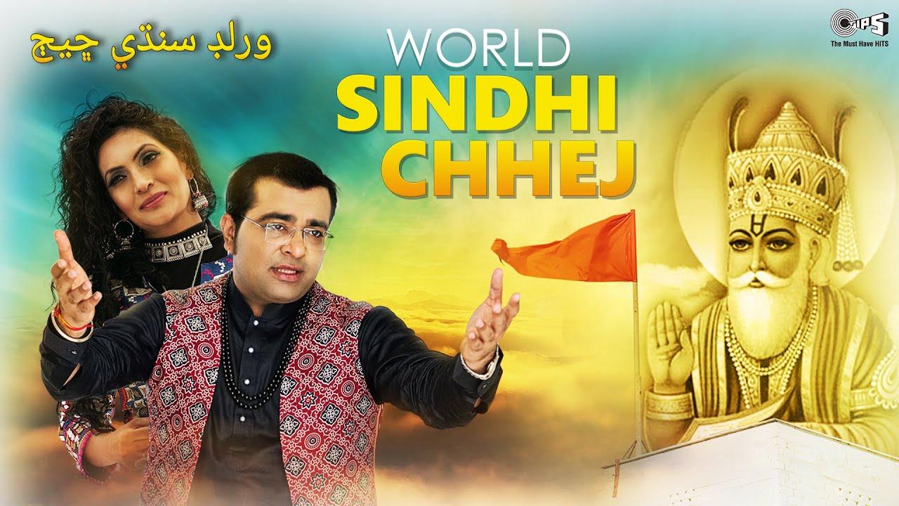 world sindhi chhej prem bhartiya