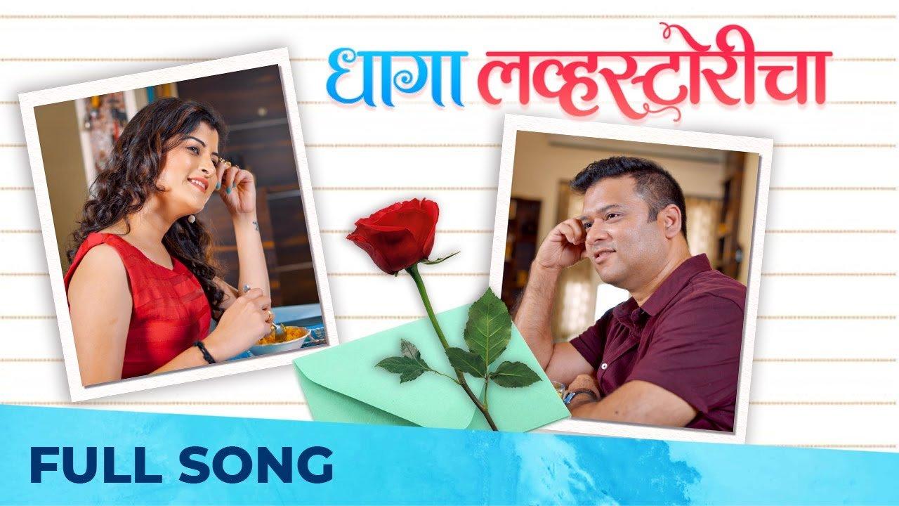 Marathi dhaga love story cha savaniee rishikesh