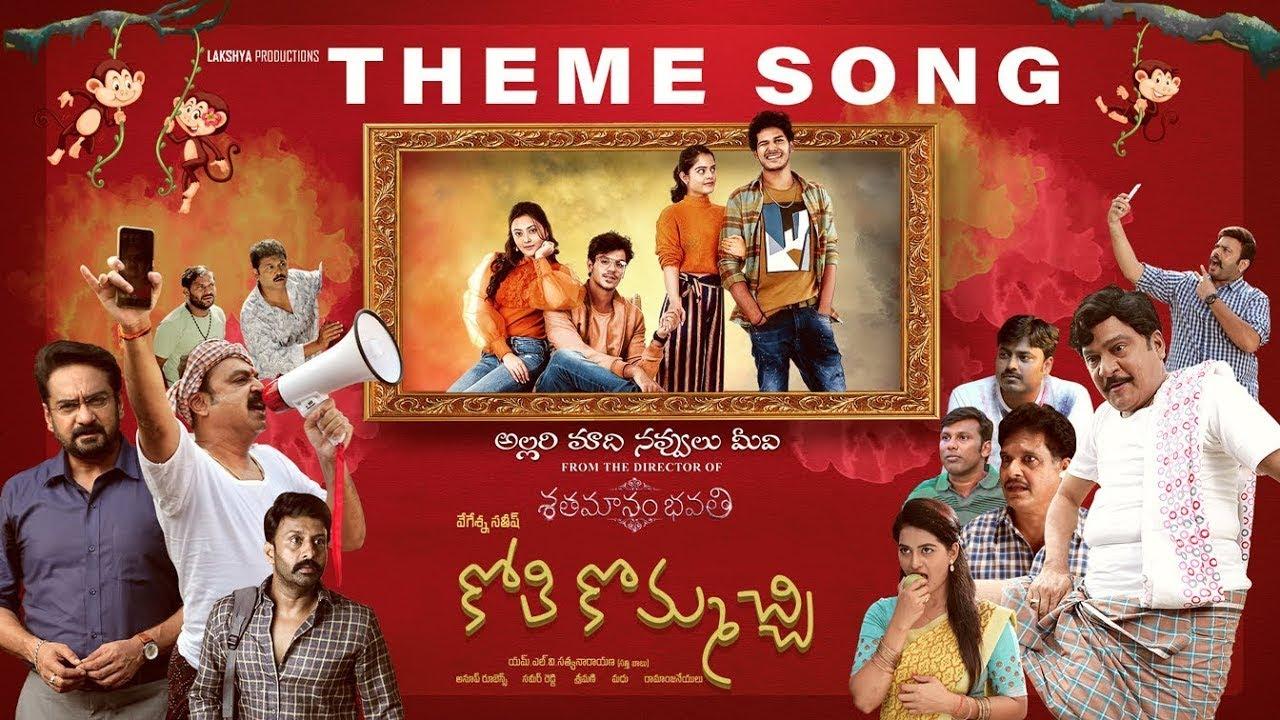 Telugu kothi kommacchi theme anup rubens