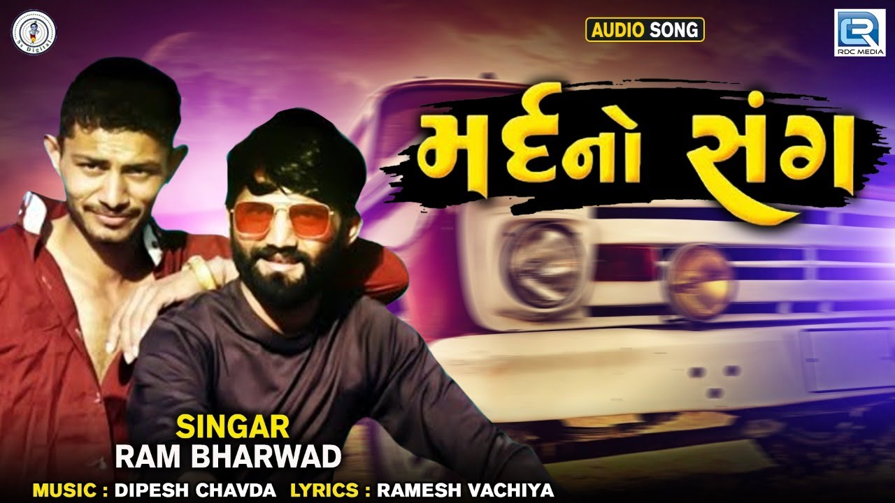 mard no sang ram bharwad