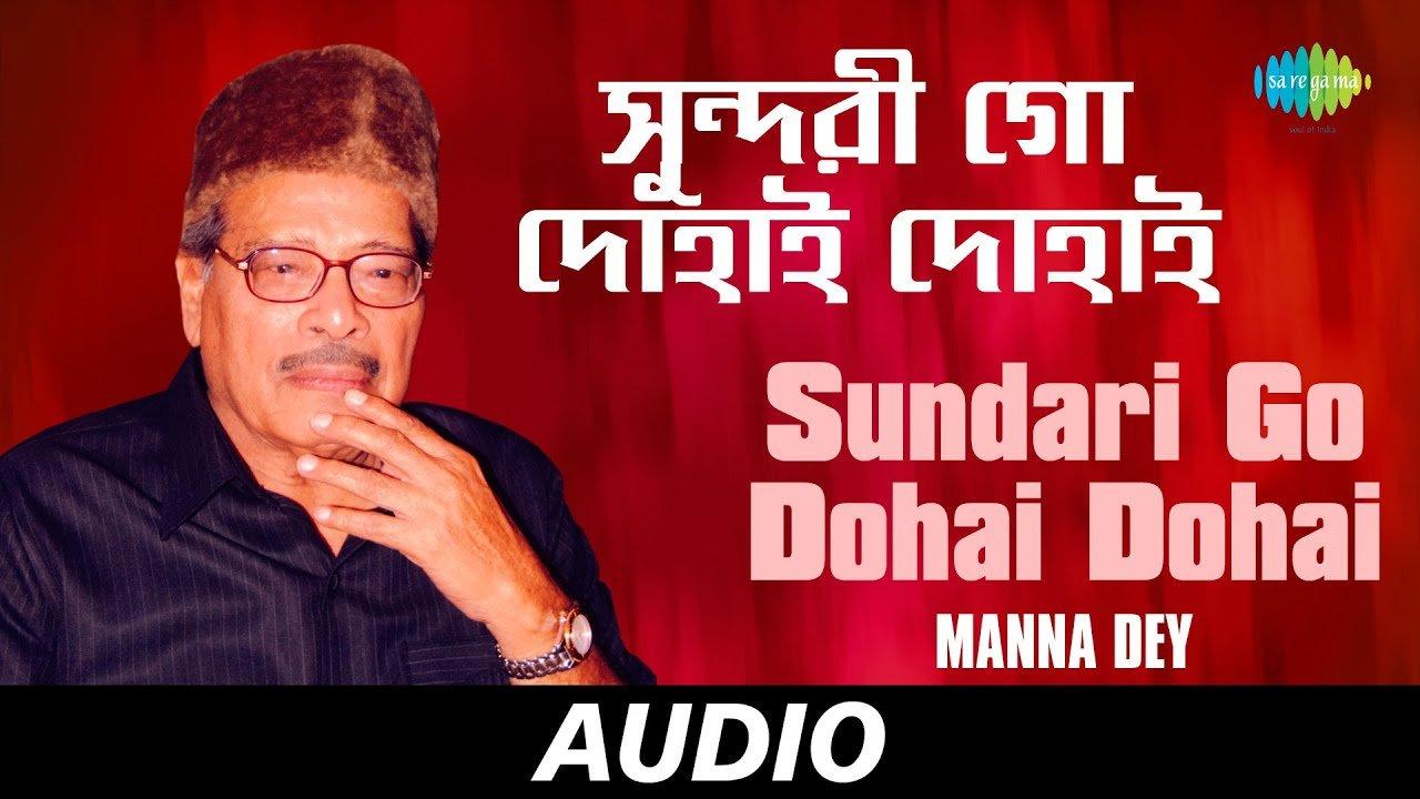 sundari go dohai dohai sabai to sukhi